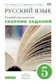 Русский язык 5 кл. Сборник заданий